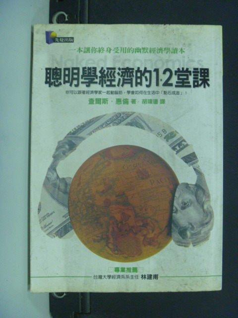 【書寶二手書T5/投資_GMS】聰明學經濟的12堂課_查爾斯.惠倫