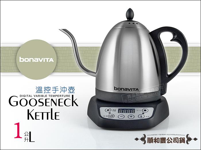 快樂屋♪順和豐公司貨 BONAVITA 304不鏽鋼 細長嘴可調溫電水壺 1.0 L 咖啡細口壺 手沖壺可保溫 優於宮廷壼銅壺