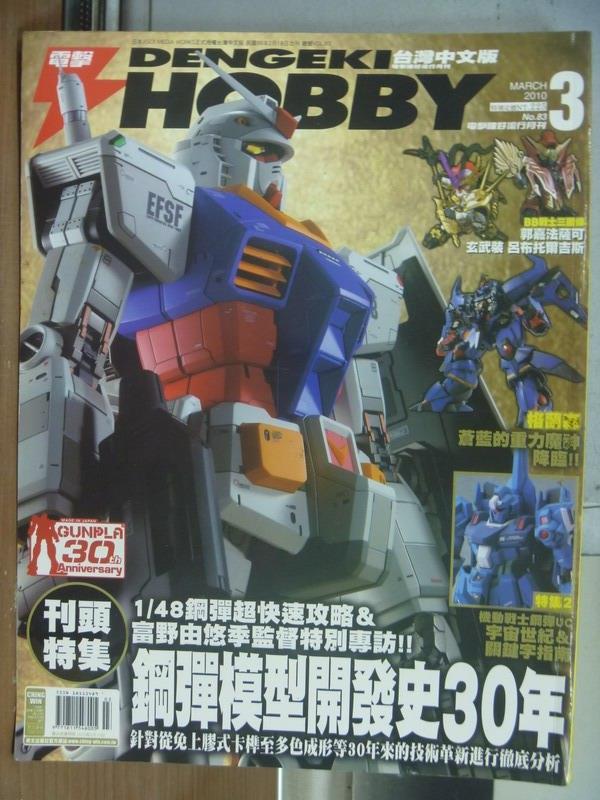 【書寶二手書T1/嗜好_POI】電擊Hobby_2010/3_鋼彈模型開發史30年等