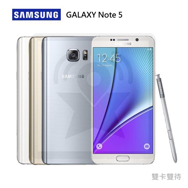 【星欣】SAMSUNG GALAXY Note 5 (32G) 雙卡雙待 直購價