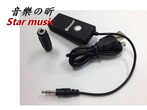 {光華成功NO.1}立體聲藍牙音頻接收器 無線藍牙轉換器 立體聲適配器3.5MM接口  喔!看呢來