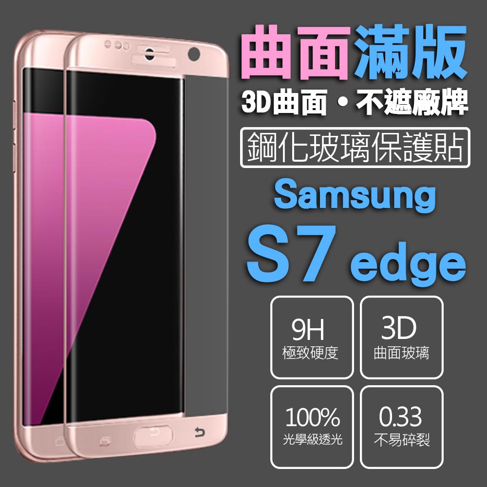 【SSG】Samsung Galaxy S7 edge 保護貼 全滿版 3D曲面 鋼化玻璃 0.33mm 9H硬度