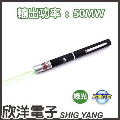 ※ 欣洋電子 ※ 綠光雷射筆 功率50mW / 內附4號電池*2 (0227-G-50)