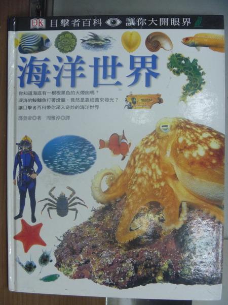 【書寶二手書T1/科學_QCP】海洋世界_目擊者百科