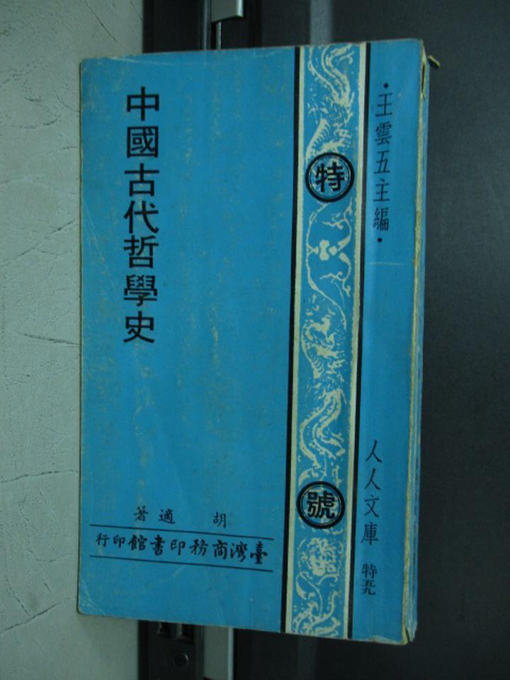 【書寶二手書T4/哲學_KBN】中國古代哲學史