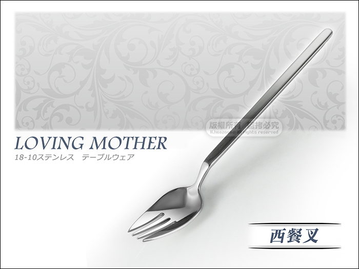 快樂屋♪ 日本 550-1502 LOVING MOTHER-慈母 《西餐叉》304不鏽鋼 叉子 適家庭.餐廳營業用
