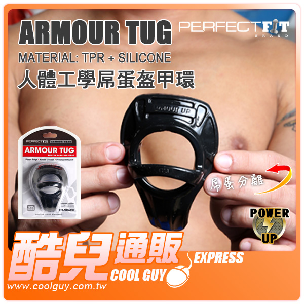 【黑】美國玩美先生 PERFECT FIT BRAND 人體工學屌蛋盔甲環 ARMOUR TUG 美國進口