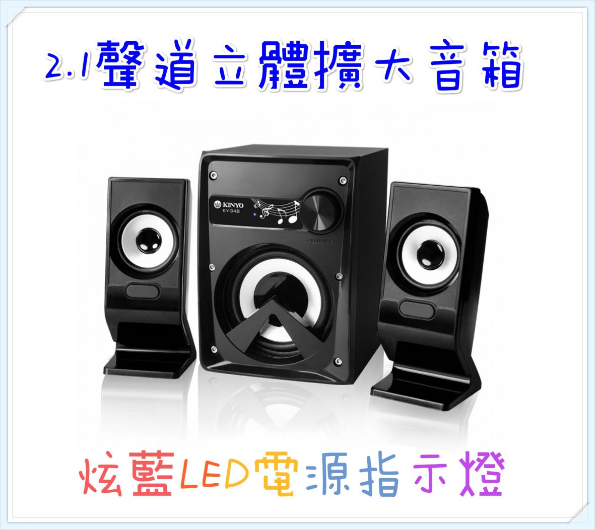 ❤含發票❤【KINYO-2.1聲道立體擴大音箱】❤音響/喇叭/電腦/平板/筆電/手機/音樂/影片/影音❤