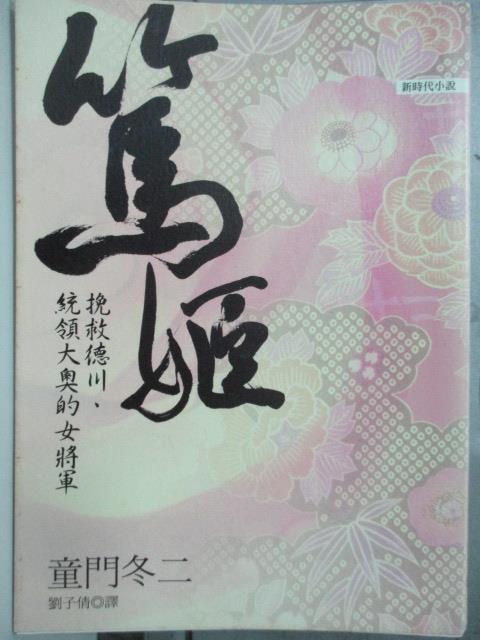 【書寶二手書T1/一般小說_JQA】篤姬_童門冬二 , 劉子倩