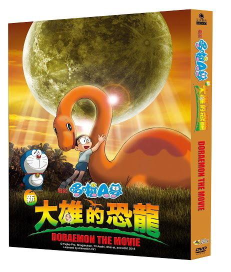 哆啦A夢 新大雄的恐龍 DVD (音樂影片購)