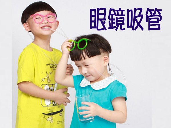BO雜貨【SV6287】趣味眼鏡吸管 瘋狂DIY吸管 搞怪創意眼鏡吸管 整人玩具