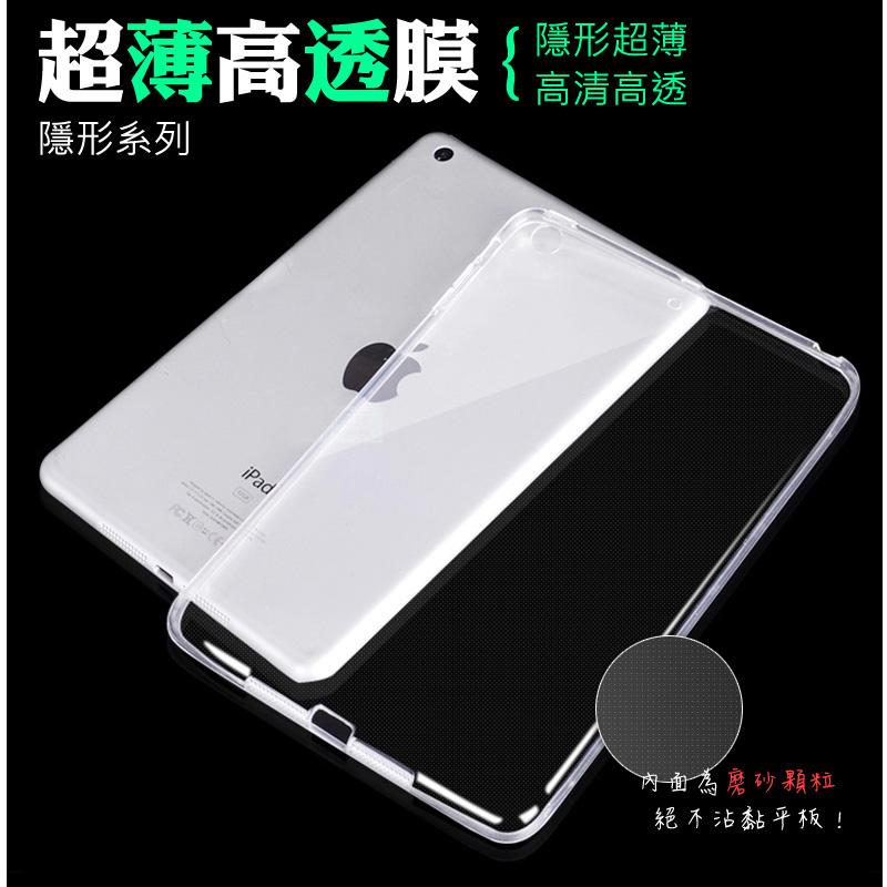 隱形系列 Samsung Galaxy Tab J 7吋 (LTE版) SM-T285Y 超薄軟殼/透明清水套/羽量級/保護套/矽膠透明背蓋