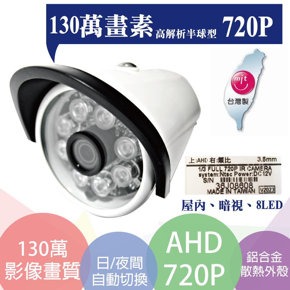 ►高雄/台南/屏東監視器 AHD◄百萬畫素/720P 1/4 CMOS/8陣列式LED/ IP67 台灣製造 限時限量至10/28(售完為止)