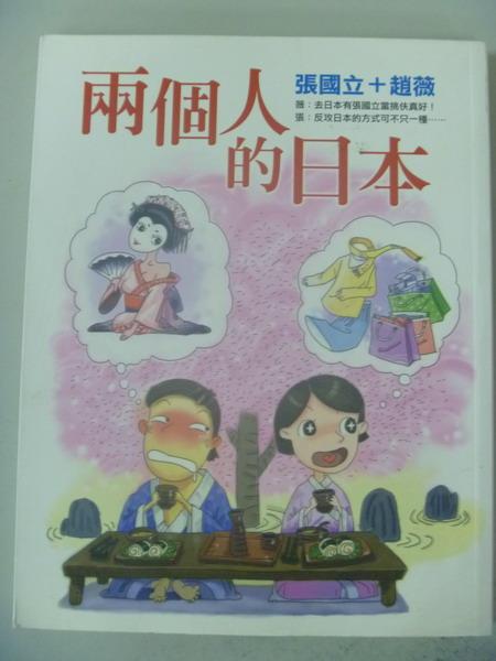 【書寶二手書T6/旅遊_ISC】兩個人的日本_張國立、趙薇