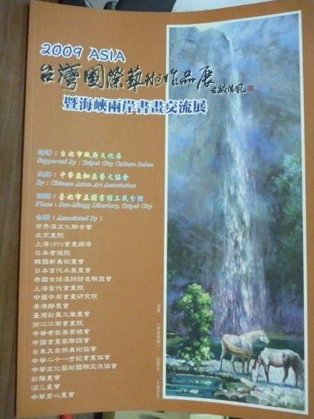 【書寶二手書T4/藝術_PAZ】2009年ASIA臺灣國際藝術作品展:暨海峽兩岸書畫交流展