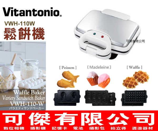 可傑  Vitantonio VWH-110W 鬆餅機 內附三種烤盤 高溫設計 輕鬆做甜點  公司貨