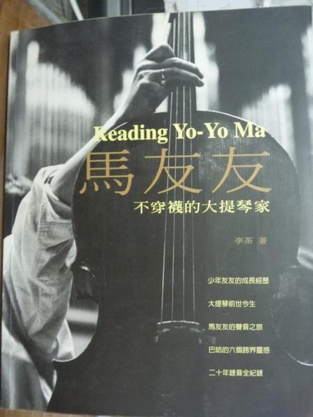 【書寶二手書T1/音樂_PIU】不穿襪的大提琴家-馬友友_李茶