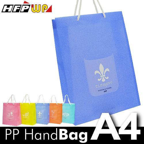 HFPWP A4手提袋 PP環保無毒防水塑膠 台灣製 BWE315 / 個
