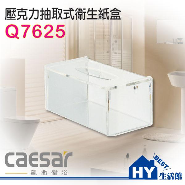 凱撒衛浴 壓克力抽取式衛生紙盒 Q7625《HY生活館》水電材料專賣店