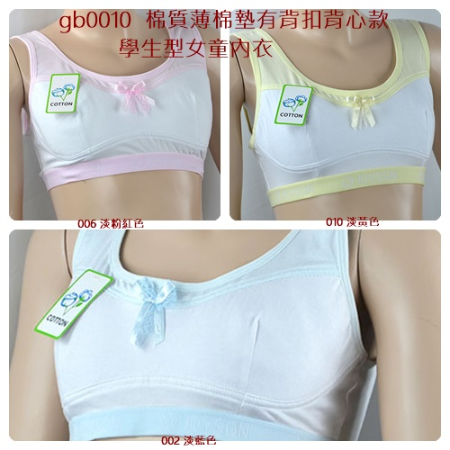 [特價區  $99/件] 11-14歲棉質薄棉墊有背扣背心款大女童發育衣 (下胸圍62~80cms合穿)