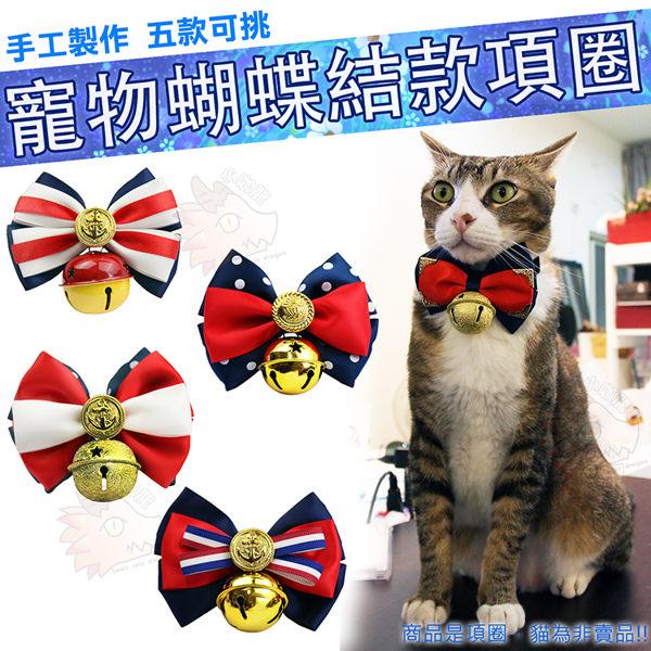 【貓奴必備】 貓咪 蝴蝶結鈴鐺項圈 鈴鐺 造型 寵物 變裝 臘腸 吉娃娃 紅貴賓 柴犬 項圈 手工製