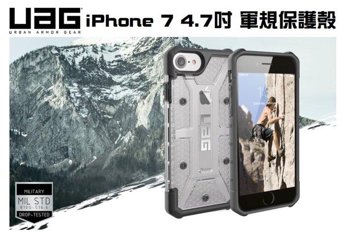 【地表最強手機殼】UAG iPhone 7/6s 4.7吋共用 超防摔 抗衝擊 手機保護殼 台灣代理商公司貨