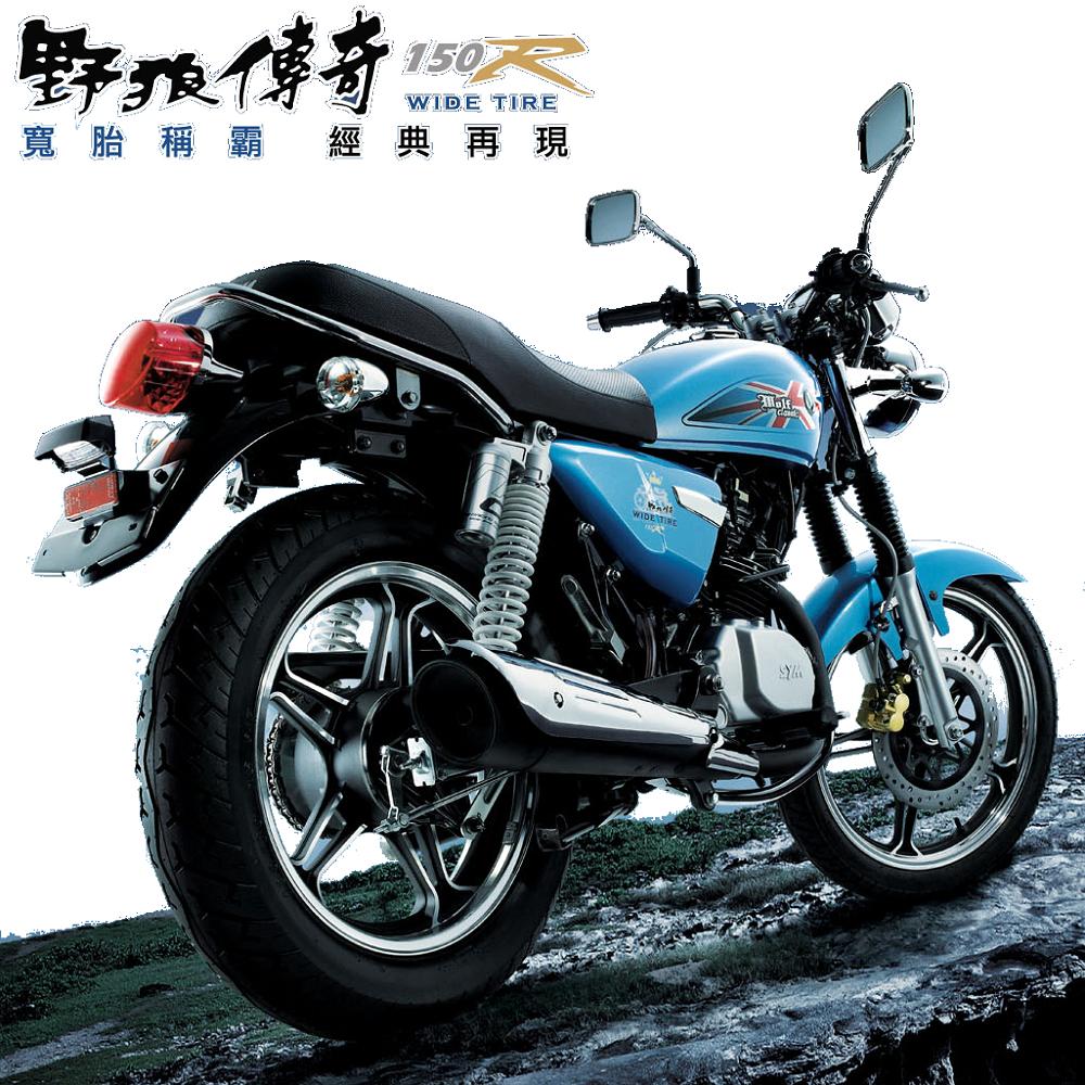 SYM三陽機車 野狼傳奇 150R 寬胎版 復古檔車碟煞 2016新車