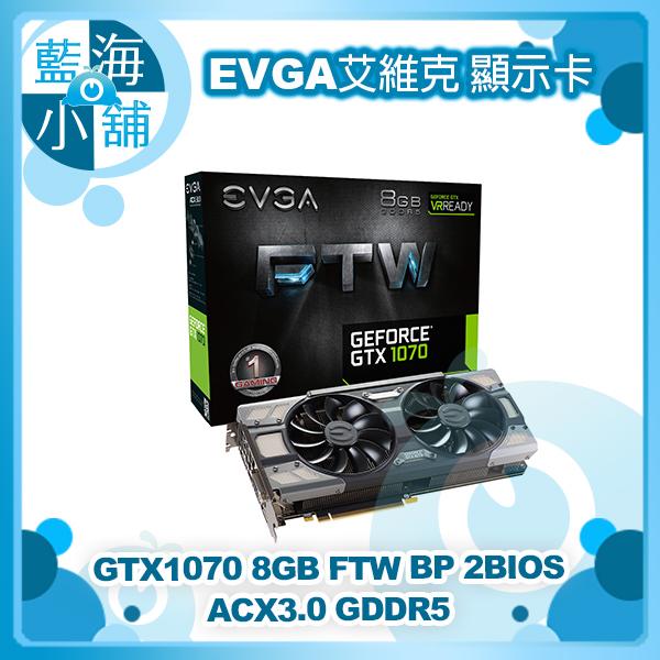 EVGA 艾維克 GTX1070 8GB FTW BP 2BIOS ACX3.0 GDDR5 PCI-E圖形卡