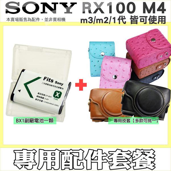 【配件套餐】 SONY DSC-RX100 RX100 M2 M3 M4 NP-BX1 副廠電池 鋰電池 電池 皮套 相機包 兩件式