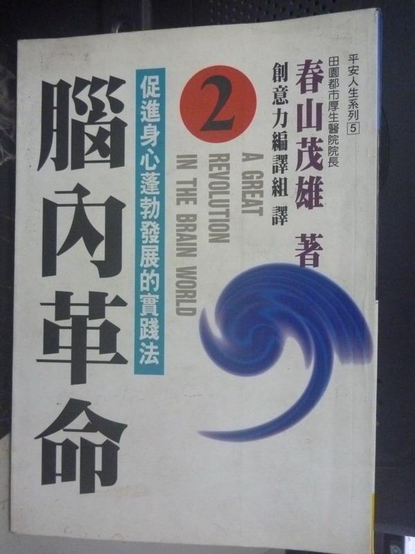 【書寶二手書T7/養生_GOV】腦內革命2-促進身心蓬勃發展的實踐法_春山茂雄