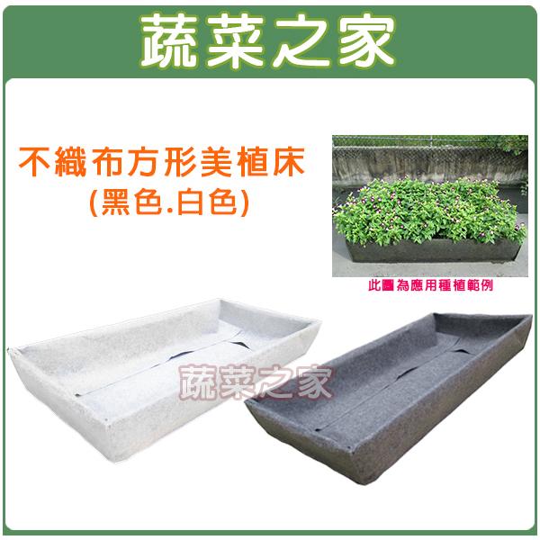 【蔬菜之家005-SB100】不織布方形美植床(不織布栽培箱)黑色.白色