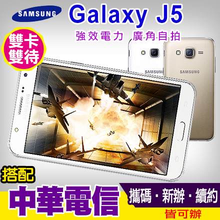 Samsung Galaxy J5 搭配中華電信門號專案 手機最低1元 攜碼/新辦/續約