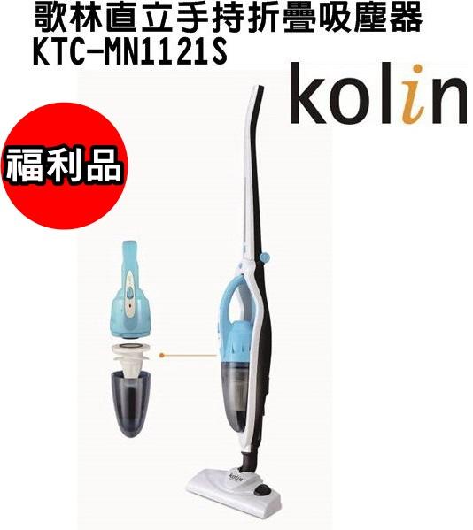 (福利品)【歌林】直立手持折疊吸塵器KTC-MN1121S 保固免運-隆美家電