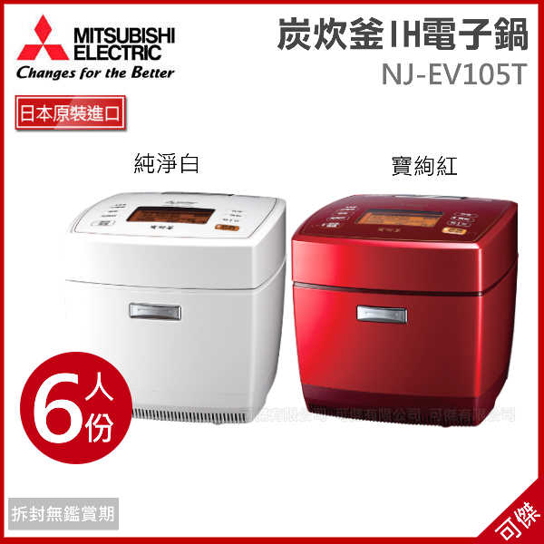 可傑  MITSUBISHI 三菱 日製  NJ-EV105T   碳炊釜IH電子鍋  白/紅色  6人份 1公升 公司貨 煮出香噴米飯