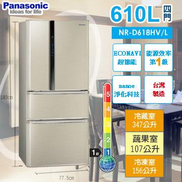 Panasonic 國際牌610公升變頻四門冰箱 NR-D618HV/L(香檳金)