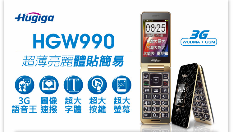 (贈16G記憶卡) 簡配 Hugiga HGW990/3G+2G雙卡雙待/大螢幕、大字體/老人機【馬尼行動通訊】