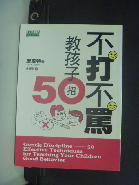 【書寶二手書T9/親子_NGJ】不打不罵教孩子50招_唐萊特, Dawn Lighter, 史錫蓉