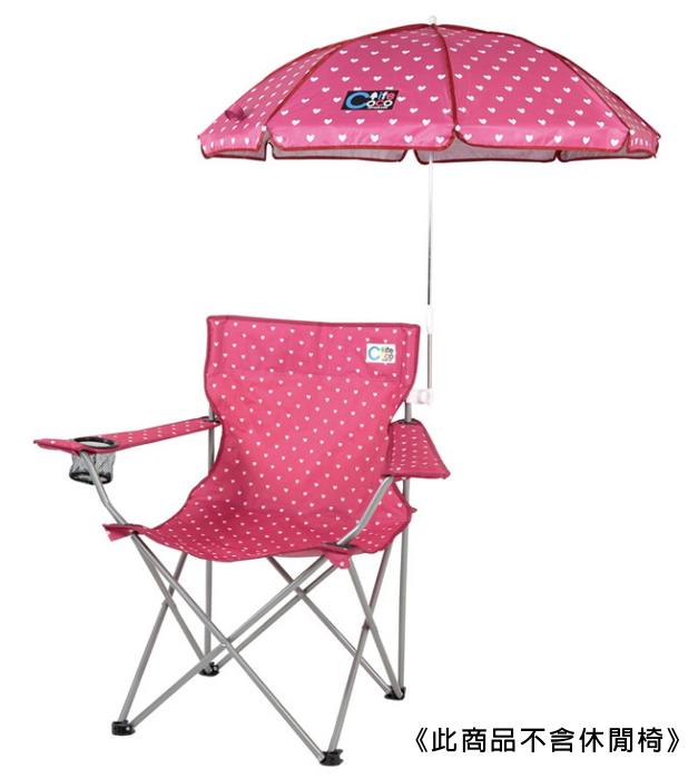 【鄉野情戶外用品店】 CAPTAIN STAG 鹿牌 |日本|  CoCoLife 休閒椅專用傘/UD-15
