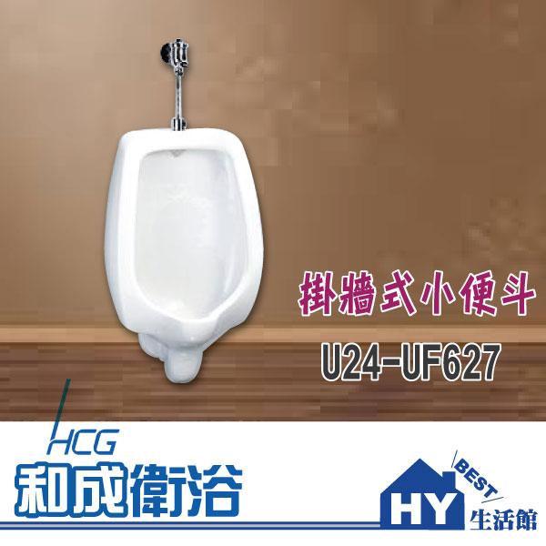 HCG 和成 U24-UF627 掛牆式小便斗 -《HY生活館》水電材料專賣店