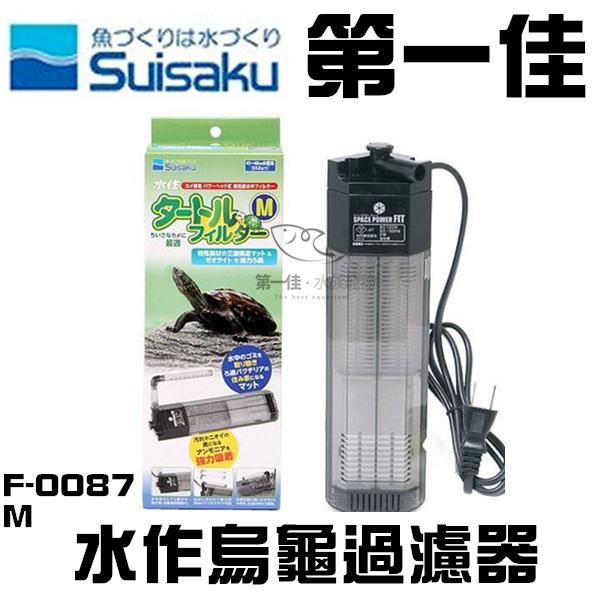 [第一佳水族寵物] 日本水作Suisaku【烏龜過濾器M F-0087】適用55L以下水量45~60cm 免運