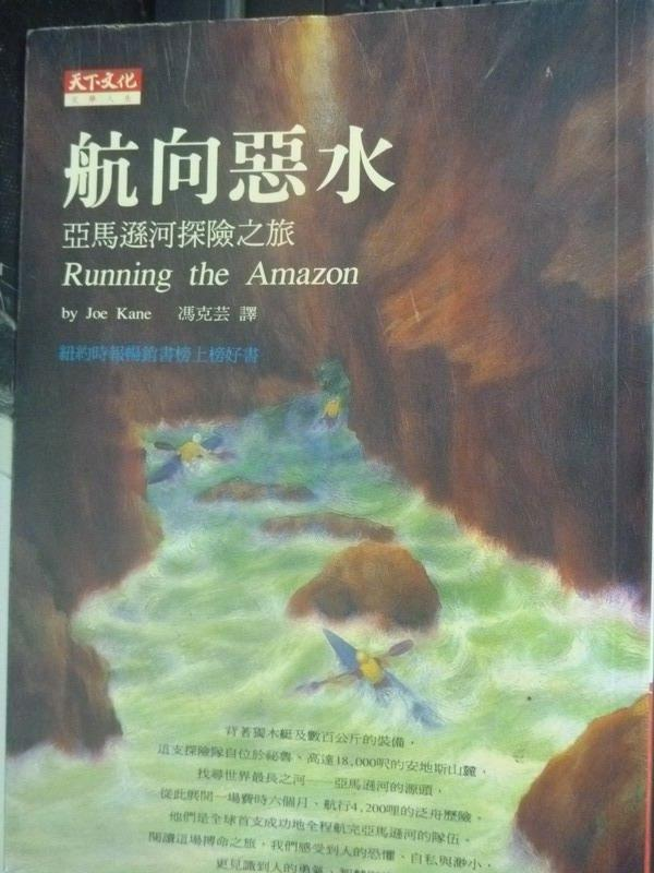 【書寶二手書T3/翻譯小說_IHJ】航向惡水:亞馬遜河探險之旅_喬.肯恩/著