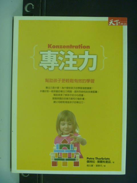 【書寶二手書T1/親子_JGW】專注力-幫助孩子更輕鬆的學習_楊文麗, 佩特拉.索