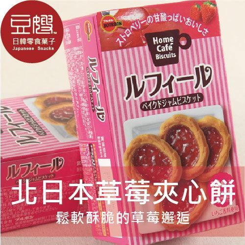 【豆嫂】日本零食 Bourbon北日本草莓夾心餅