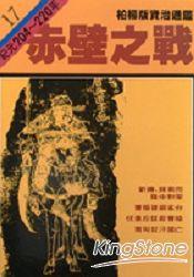 赤壁之戰(柏楊版資治通鑑平裝版17)