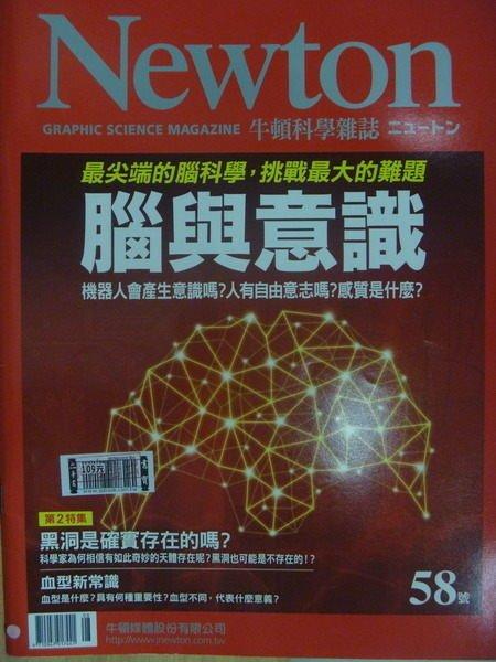 【書寶二手書T5/雜誌期刊_PAC】牛頓_58期_腦與意識等