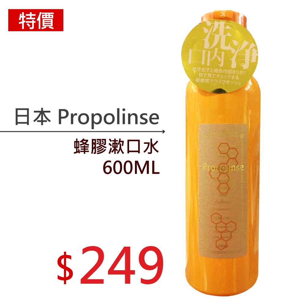 日本 Propolinse 蜂膠漱口水600ML ☆真愛香水★