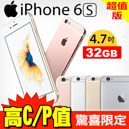 Apple iPhone 6S 32GB 攜碼台灣之星4G上網月繳$1399 手機優惠 高雄國菲建工店