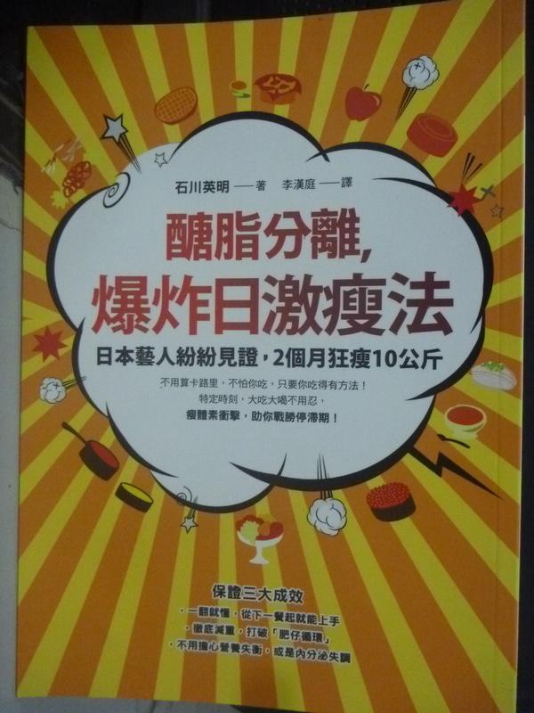 【書寶二手書T3/美容_LMT】醣脂分離,爆炸日激瘦法_石川英明