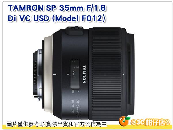 預購 附遮光罩 Tamron SP 35mm F1.8 Di VC USD F012 俊毅公司貨 保固三年 定焦鏡
