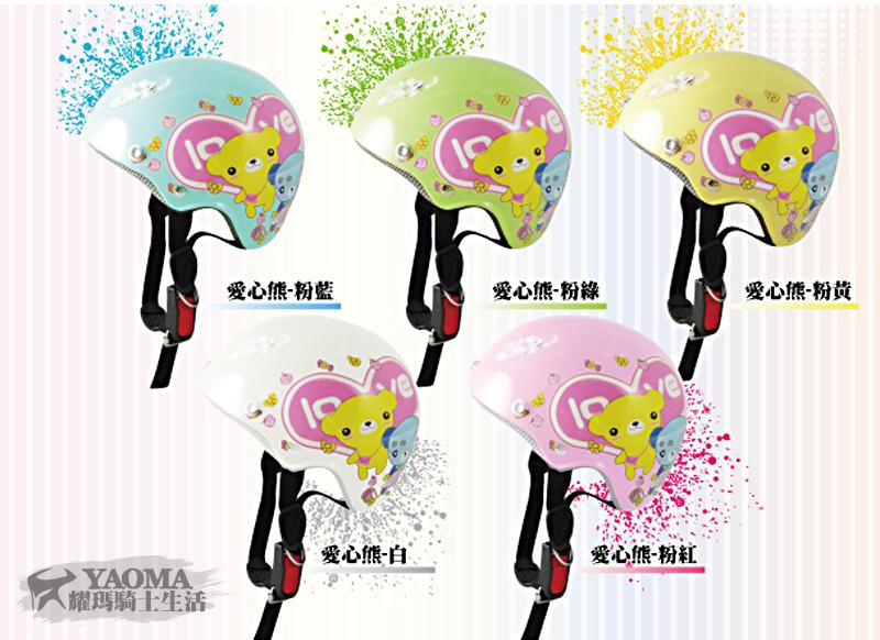 ψ/Helmet_童帽/GP-5安全帽-001花樣愛心熊【兒童輕便雪帽】童帽 內襯可拆『耀瑪騎士生活』ψ